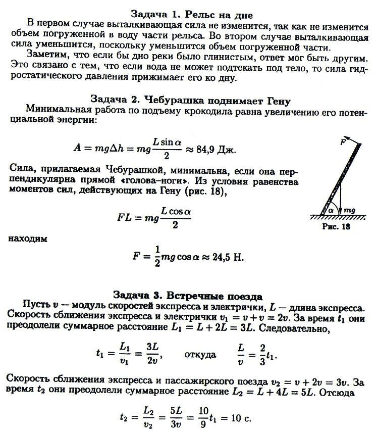 Задания с ответами по олимпиаде по математике 8 класс