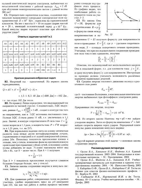 ответы единый государственный экзамен по физике 2007